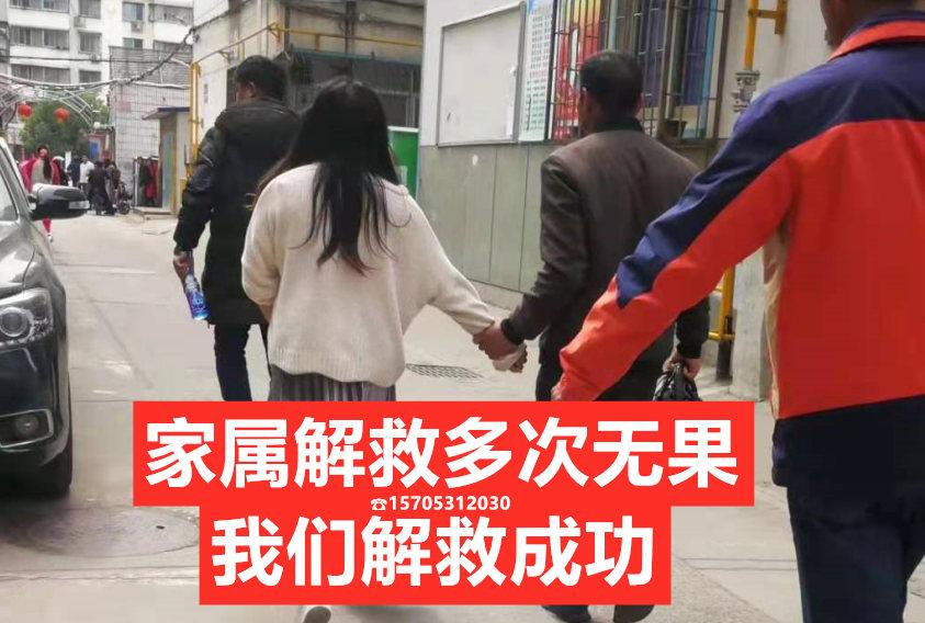成功解救4名被骗入传销组织并被非法禁锢的受害人